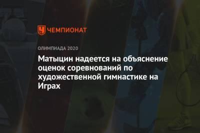 Матыцин надеется на объяснение оценок соревнований по художественной гимнастике на Играх