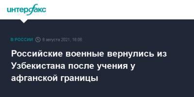 Российские военные вернулись из Узбекистана после учения у афганской границы