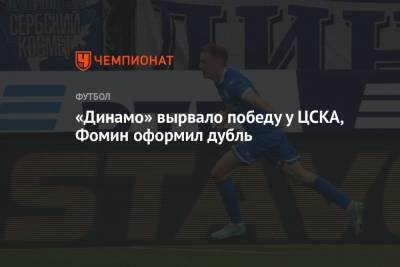«Динамо» вырвало победу у ЦСКА, Фомин оформил дубль