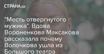"""""""Месть отвергнутого мужика"""". Вдова Вороненкова Максакова рассказала почему Волочкова ушла из Большого театра"""