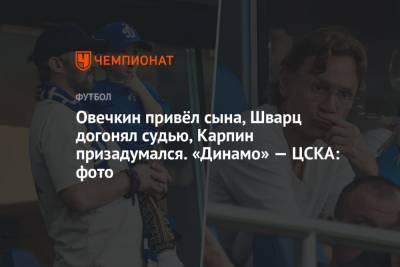 Овечкин привёл сына, Шварц догонял судью, Карпин призадумался. «Динамо» — ЦСКА: фото