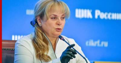 Памфилова отреагировала на отказ ОБСЕ отправлять наблюдателей за выборами в России
