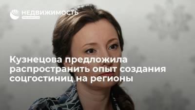 Кузнецова предложила распространить опыт создания соцгостиниц на регионы