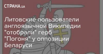 """Литовские пользователи англоязычной Википедии """"отобрали"""" герб """"Погоня"""" у оппозиции Беларуси"""