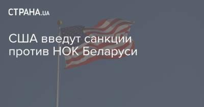США введут санкции против НОК Беларуси