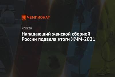Нападающий женской сборной России подвела итоги ЖЧМ-2021