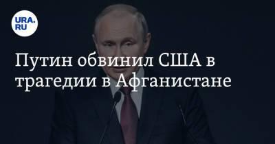 Путин обвинил США в трагедии в Афганистане