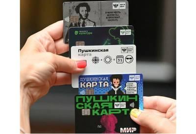 В Смоленской области запустили проект «Пушкинская карта»