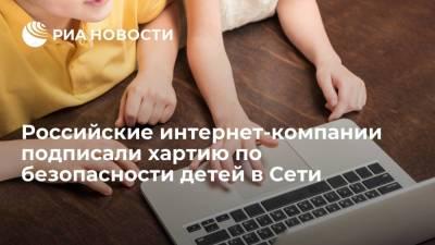 Крупнейшие российские интернет-компании подписали хартию по безопасности детей в Сети