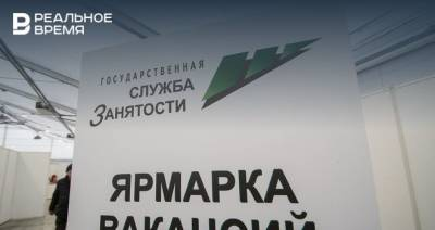 Количество безработных в Татарстане сократилось до 17,4 тыс. человек