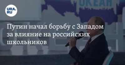 Путин начал борьбу с Западом за влияние на российских школьников
