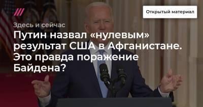 Путин назвал «нулевым» результат США в Афганистане. Это правда поражение Байдена?