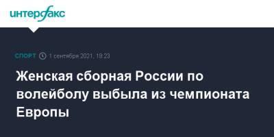 Женская сборная России по волейболу выбыла из чемпионата Европы