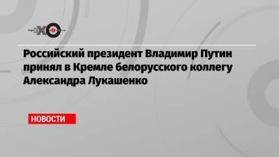 Российский президент Владимир Путин принял в Кремле белорусского коллегу Александра Лукашенко