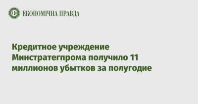 Кредитное учреждение Минстратегпрома получило 11 миллионов убытков за полугодие