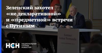 Зеленский захотел «не декларативной» и «предметной» встречи с Путиным
