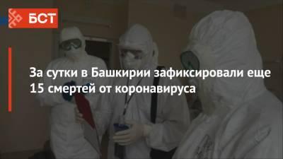 В Башкирии за сутки зафиксировали еще 15 смертей от коронавируса