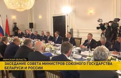 Заседание Совета министров Союзного государства проходит под Минском