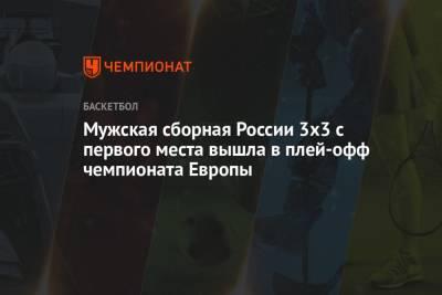 Мужская сборная России 3х3 с первого места вышла в плей-офф чемпионата Европы