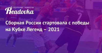 Сборная России стартовала с победы на Кубке Легенд – 2021
