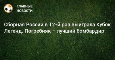 Сборная России в 12-й раз выиграла Кубок Легенд. Погребняк – лучший бомбардир
