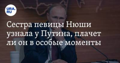 Сестра певицы Нюши узнала у Путина, плачет ли он в особые моменты