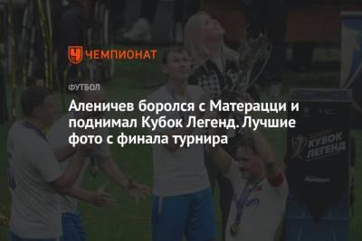 Аленичев боролся с Матерацци и поднимал Кубок Легенд. Лучшие фото с финала турнира