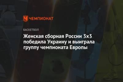Женская сборная России 3х3 победила Украину и выиграла группу чемпионата Европы