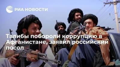 Посол России Жирнов: талибы жесткой рукой побороли коррупцию в Кабуле и в целом по стране