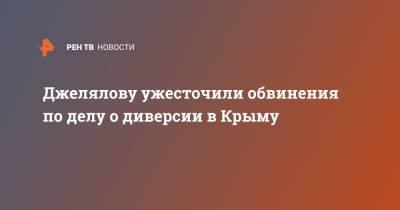 Джелялову ужесточили обвинения по делу о диверсии в Крыму