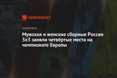 Мужская и женская сборные России 3х3 заняли четвёртые места на чемпионате Европы