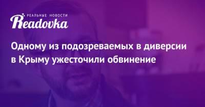 Одному из подозреваемых в диверсии в Крыму ужесточили обвинение