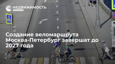 Создание веломаршрута Москва-Петербург завершат до 2027 года