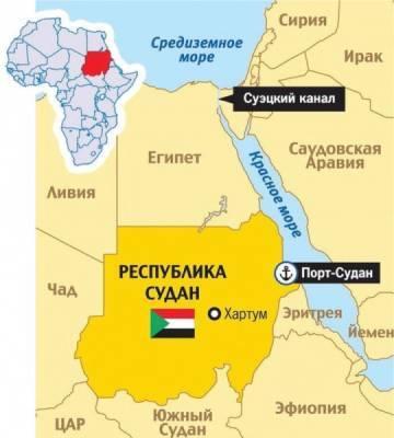 Судан просит у России экономическую помощь за создание пункта ВМФ