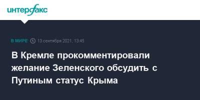 B Кремле прокомментировали желание Зеленского обсудить с Путиным статус Крыма