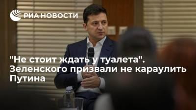 Украинский политолог Гайдай допустил, что Зеленский начнет караулить Путина на форумах