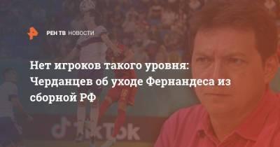 Нет игроков такого уровня: Черданцев об уходе Фернандеса из сборной РФ