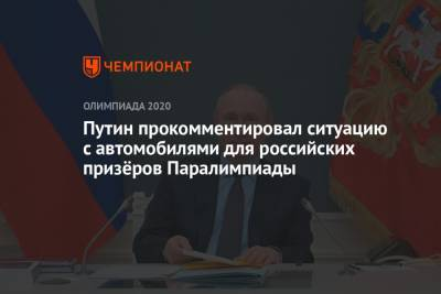 Путин прокомментировал ситуацию с автомобилями для российских призёров Паралимпиады