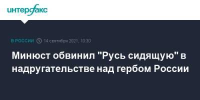 """Минюст обвинил """"Русь сидящую"""" в надругательстве над гербом России"""