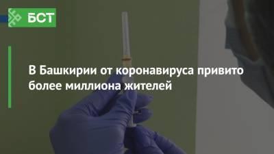 В Башкирии от коронавируса привито более миллиона жителей