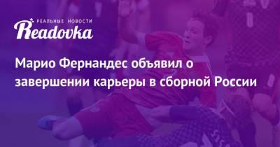 Марио Фернандес объявил о завершении карьеры в сборной России