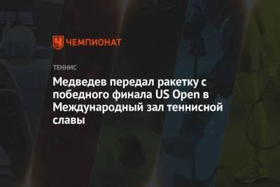 Медведев передал ракетку с победного финала US Open в Международный зал теннисной славы