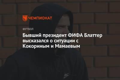 Бывший президент ФИФА Блаттер высказался о ситуации с Кокориным и Мамаевым
