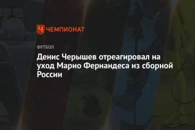 Денис Черышев отреагировал на уход Марио Фернандеса из сборной России