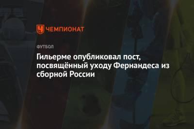 Гильерме опубликовал пост, посвящённый уходу Фернандеса из сборной России