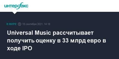 Universal Music рассчитывает получить оценку в 33 млрд евро в ходе IPO
