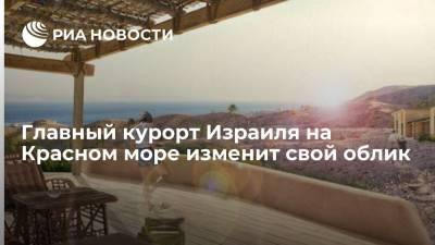 Главный курорт Израиля на Красном море изменит свой облик