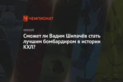 Сможет ли Вадим Шипачёв стать лучшим бомбардиром в истории КХЛ?