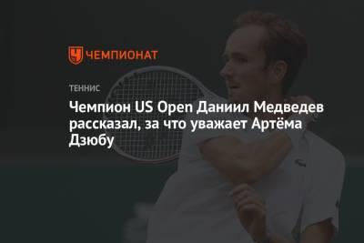 Чемпион US Open Даниил Медведев рассказал, за что уважает Артёма Дзюбу