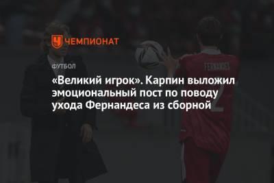 «Великий игрок». Карпин выложил эмоциональный пост по поводу ухода Фернандеса из сборной